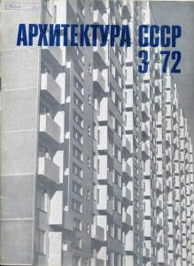 Архитектура СССР 1972 №03