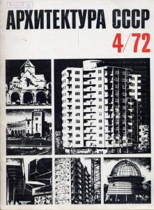 Архитектура СССР 1972 №04