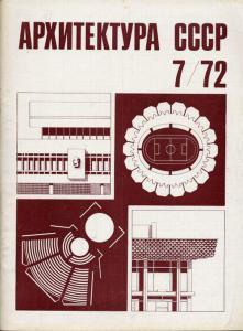 Архитектура СССР 1972 №07