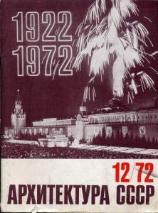 Архитектура СССР 1972 №12