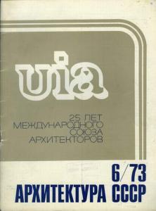 Архитектура СССР 1973 №06