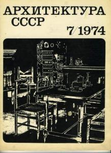 Архитектура СССР 1974 №07