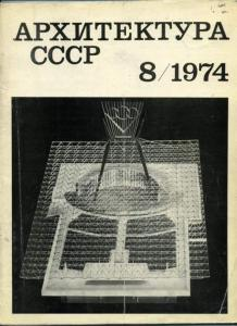 Архитектура СССР 1974 №08