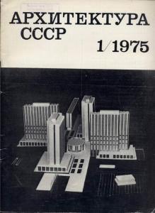 Архитектура СССР 1975 №01