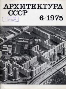 Архитектура СССР 1975 №06