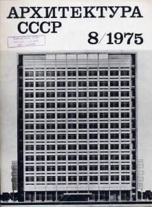 Архитектура СССР 1975 №08