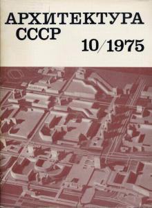Архитектура СССР 1975 №10