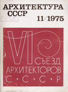 Архитектура СССР 1975 №11