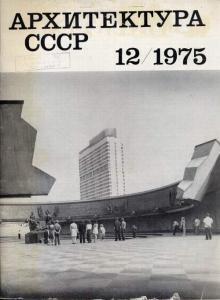 Архитектура СССР 1975 №12