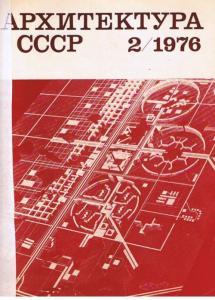 Архитектура СССР 1976 №02
