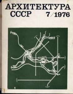Архитектура СССР 1976 №07