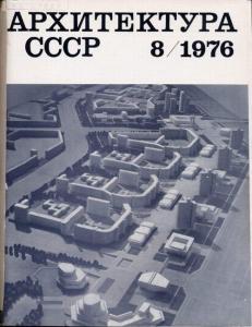 Архитектура СССР 1976 №08