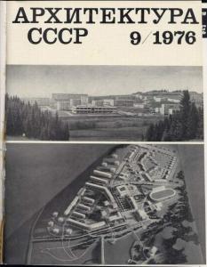 Архитектура СССР 1976 №09