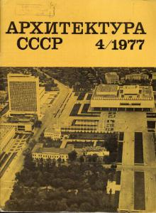 Архитектура СССР 1977 №04