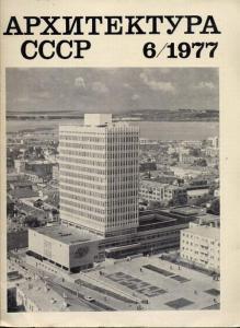 Архитектура СССР 1977 №06