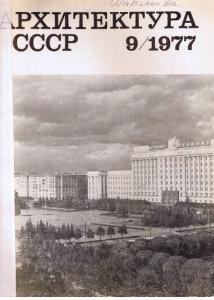 Архитектура СССР 1977 №09