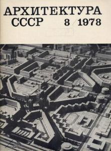 Архитектура СССР 1978 №08