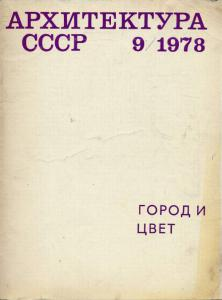 Архитектура СССР 1978 №09