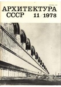 Архитектура СССР 1978 №11
