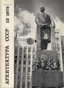 Архитектура СССР 1978 №12