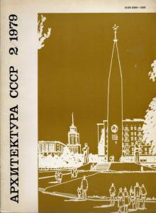Архитектура СССР 1979 №02