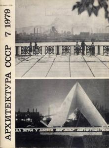 Архитектура СССР 1979 №07