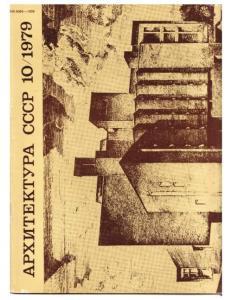 Архитектура СССР 1979 №10