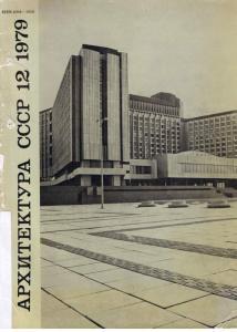 Архитектура СССР 1979 №12
