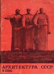 Архитектура СССР 1980 №05