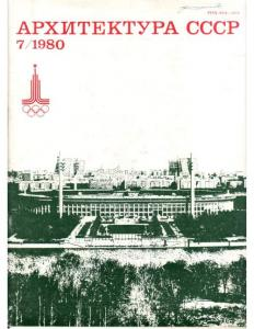 Архитектура СССР 1980 №07
