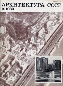 Архитектура СССР 1980 №09