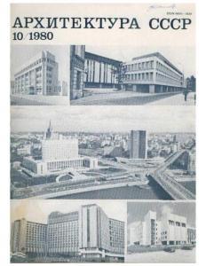 Архитектура СССР 1980 №10