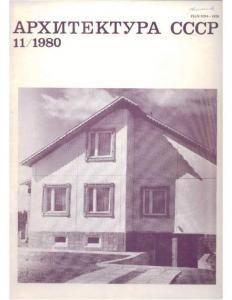Архитектура СССР 1980 №11