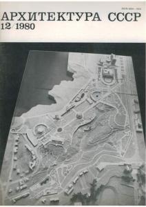 Архитектура СССР 1980 №12