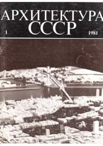 Архитектура СССР 1981 №01