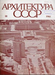 Архитектура СССР 1981 №10