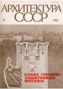 Архитектура СССР 1981 №12
