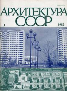 Архитектура СССР 1982 №01