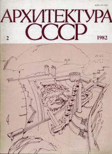 Архитектура СССР 1982 №02