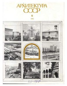 Архитектура СССР 1982 №06
