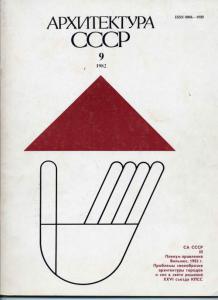 Архитектура СССР 1982 №09