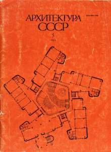 Архитектура СССР 1983 №05