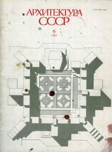 Архитектура СССР 1983 №06