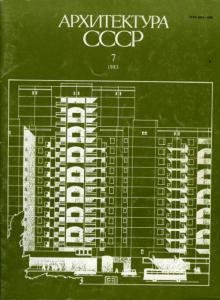 Архитектура СССР 1983 №07