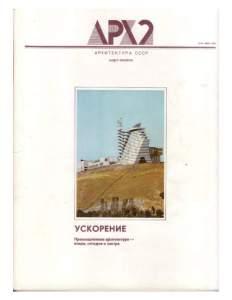Архитектура СССР 1988 №03-04