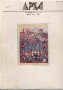 Архитектура СССР 1988 №07-08