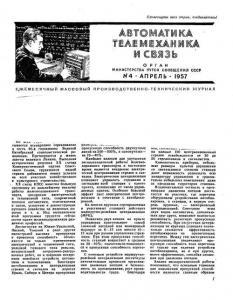 Автоматика, телемеханика и связь 1957 №04