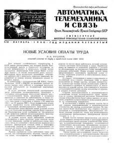 Автоматика, телемеханика и связь 1960 №10