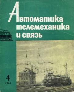 Автоматика, телемеханика и связь 1961 №04