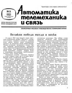 Автоматика, телемеханика и связь 1961 №05